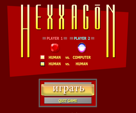 Шестиугольник (Hexagon)