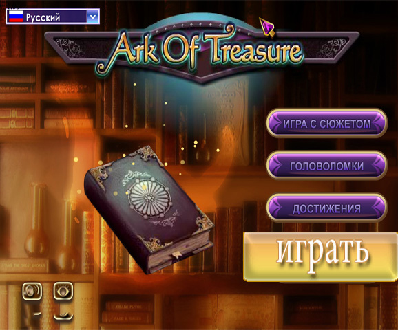 Ковчег сокровищ (Ark of treasure)