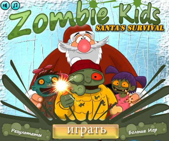 Санта и дети-зомби (zombie kids santas survival)