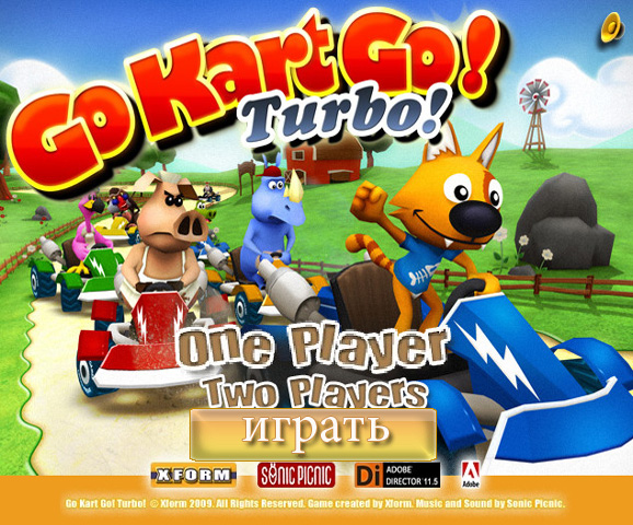 Весёлые гонки (Go Kart Go Turbo)