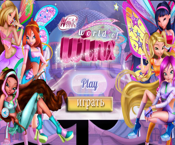 Клуб Винкс (Winx Club World )