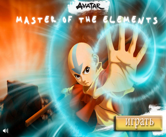 Аватар: Мастер элементов (Avatar Master of The Elements)
