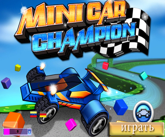 Мини чемпионат (Mini car champion)