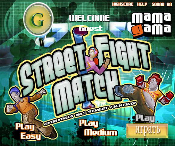 Матч: бой без правил (Street Fight Match)