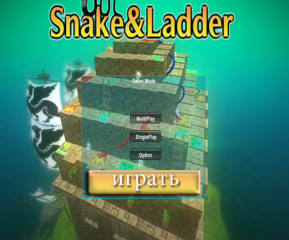 Змеи и Лестницы 3D (Snakes and Ladders 3D)
