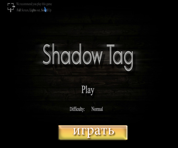 Призрак в тени (Shadow tag)