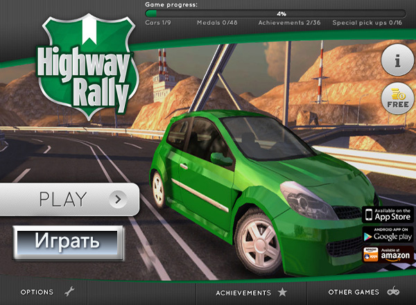 Авто ралли (Highway Rally)