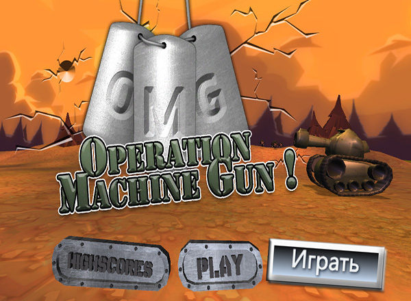 Операция «Пулемет» (Operation «Machine gun»)