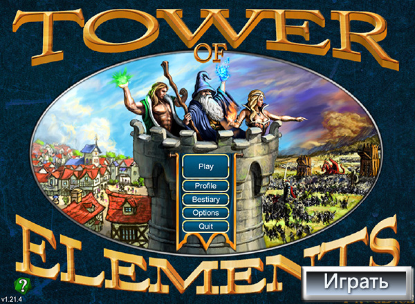Башня элементов (Tower of Elements)