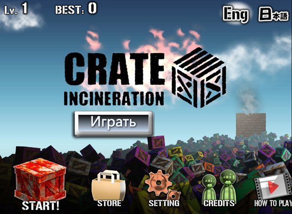 Сжигание ящиков (Crate Incineration)