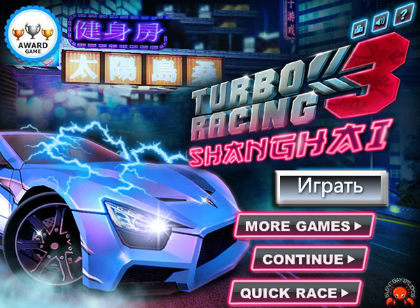 Турбо гонка 3 (Turbo Racing 3)