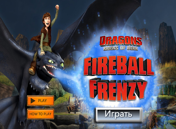 Огненный шар Беззубика (Fireball Frenzy)