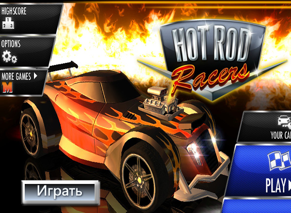 Гонки Хот-род (Hot Rod racers)