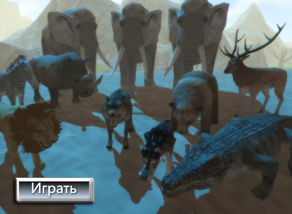 играть онлайн животные