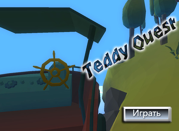 Тедди квест (Teddy Quest)