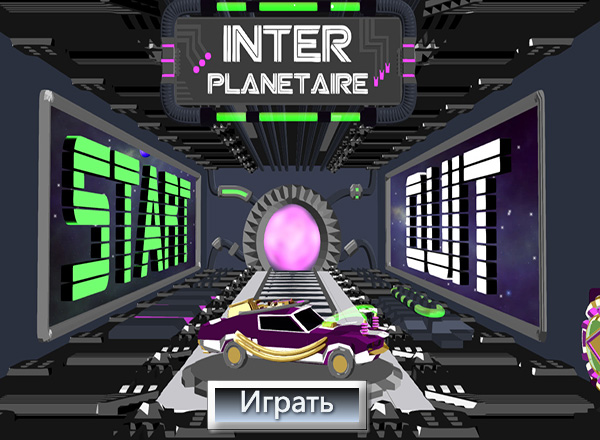 Интерпланетарий / Interplanetaire